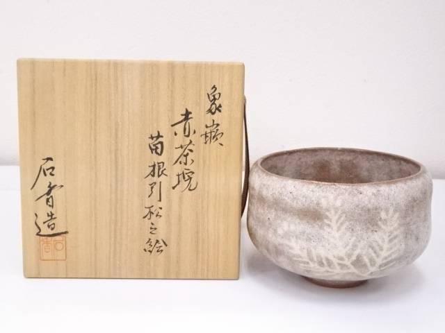 瀬戸焼 谷古石香造 象嵌赤茶碗