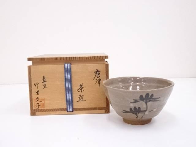 唐津焼 中里文子造 茶碗