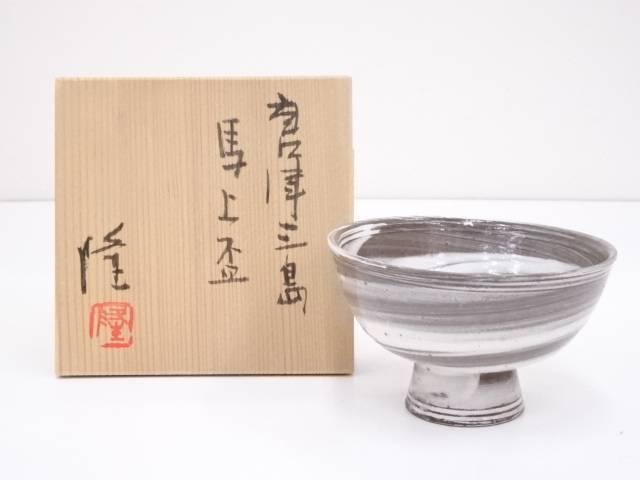 唐津焼 中里隆造 三島馬上盃茶碗