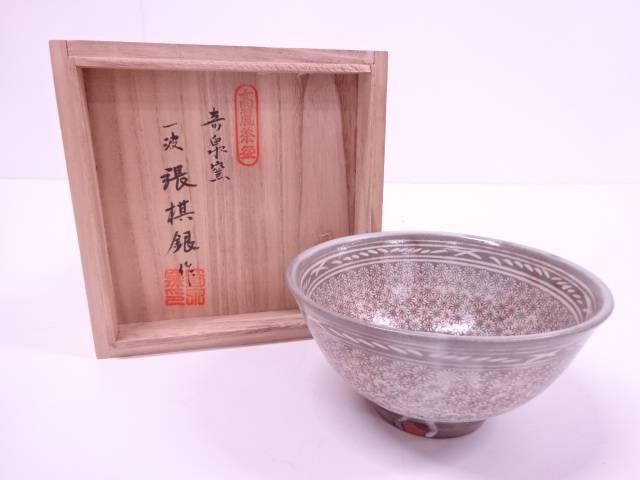奇泉窯 一波張棋銀高麗茶碗