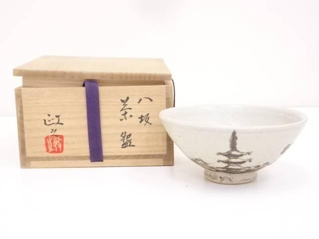 京焼 今井政之造 八坂茶碗