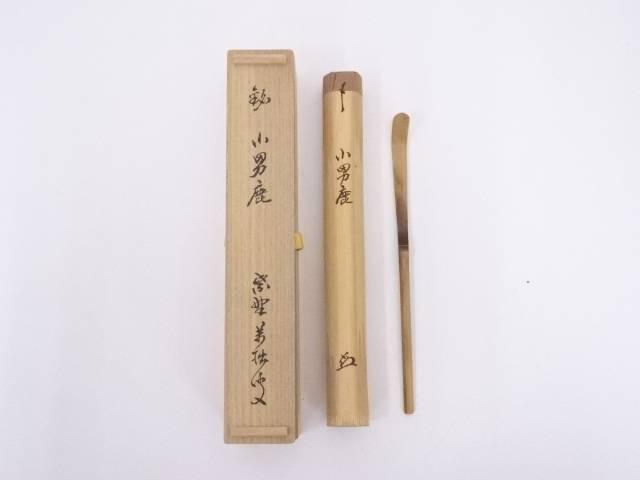 竹茶杓(銘:小男鹿)(前大徳寺山口大痴書付)