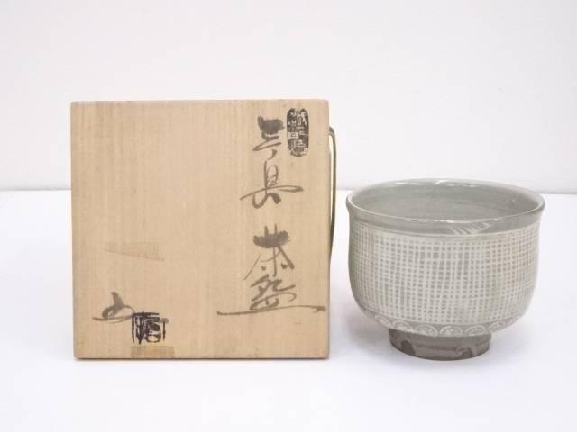 越前焼 五島哲造 三島茶碗