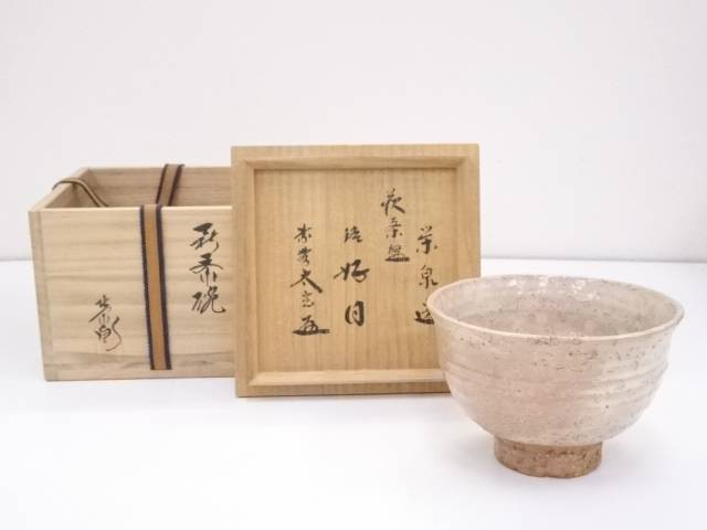 萩焼 渡辺栄泉造 茶碗(銘:好日)(前大徳寺小林太玄書付)