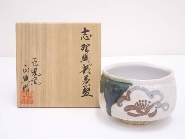 松原正典造 志野織部茶碗
