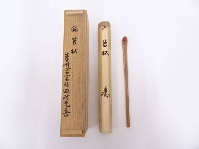 松茶杓(銘:筥松)(田村克喜書付)
