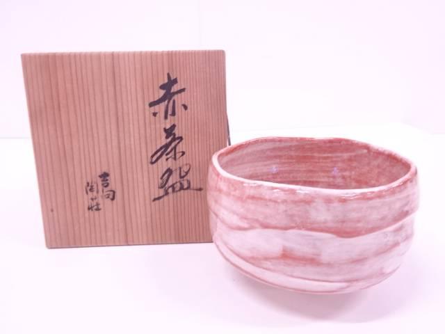 吉向焼 吉向陶荘造 赤茶碗