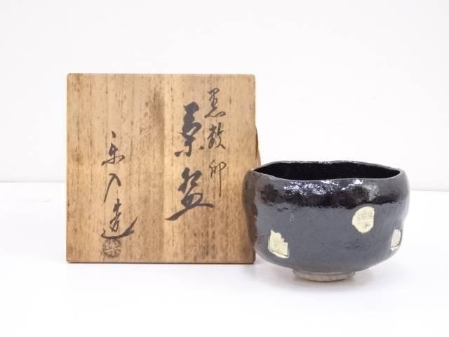 吉村楽入造 黒楽数印茶碗