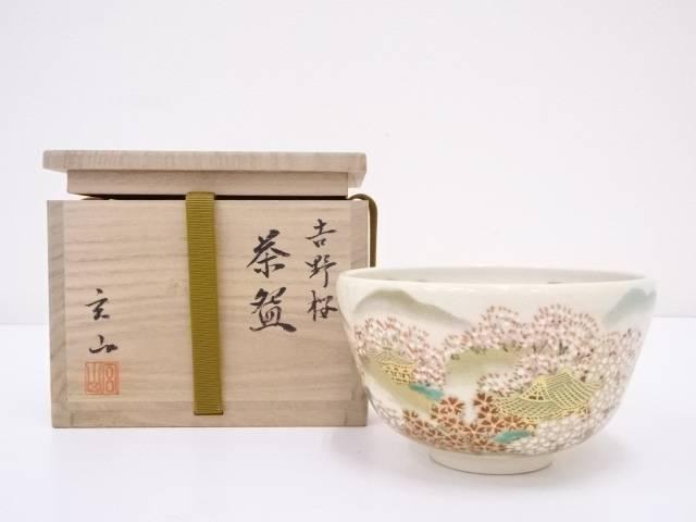 玄山窯造 金彩色絵吉野桜茶碗