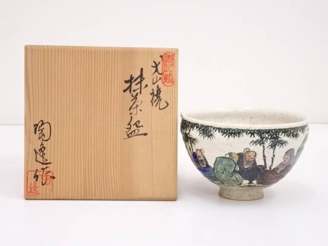 犬山焼 後藤陶逸造 色絵七賢人茶碗