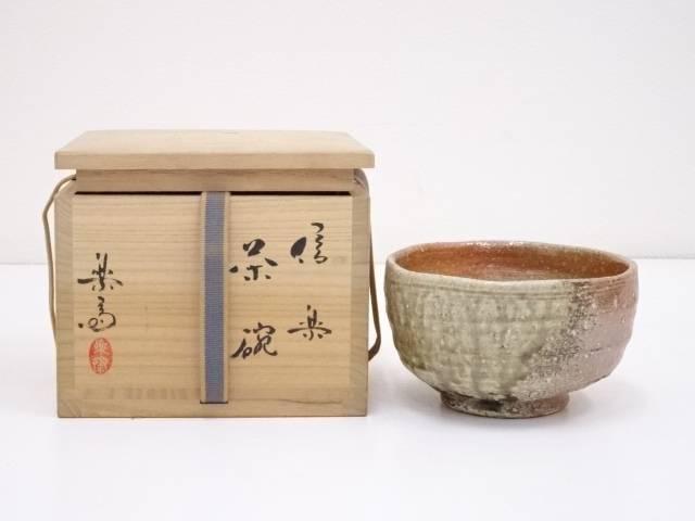 信楽焼 高橋楽斎造 茶碗