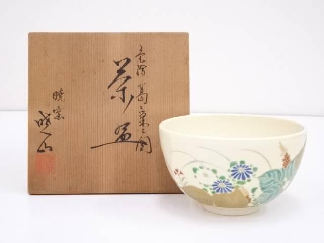 京焼 岡田暁山造 色絵葛二菊之図茶碗