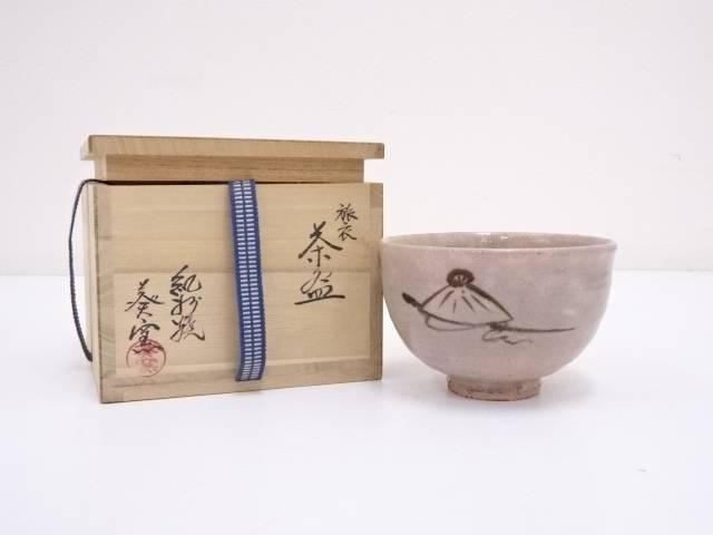 紀州焼 葵窯造 旅衣茶碗