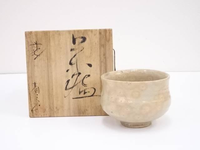 丹波焼 市野省三造 茶碗