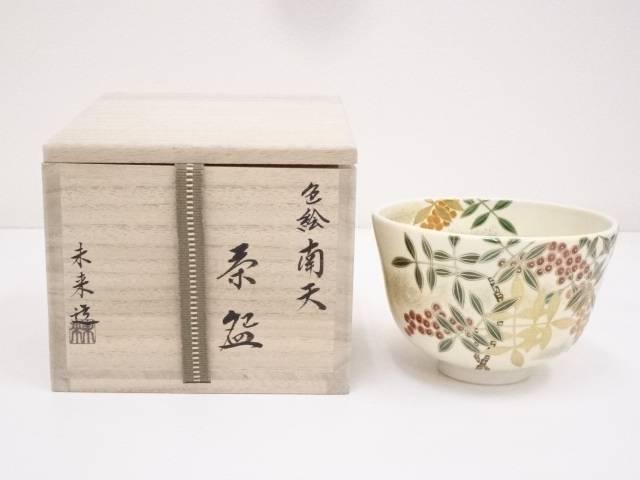 京焼 福本未来造 色絵南天茶碗