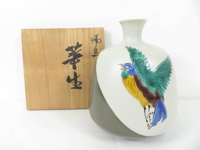 九谷焼 中村重人造 瑞鳥華生(共箱付)