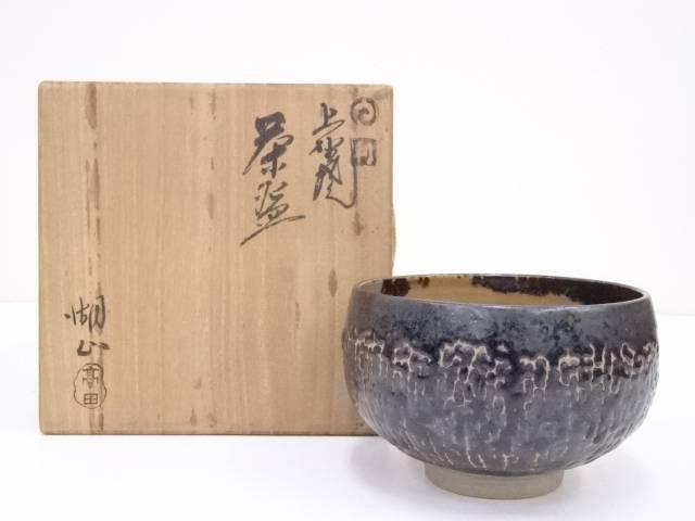 上野焼 高田湖山造 茶碗