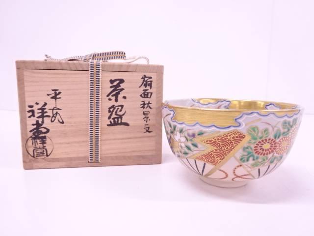 手塚祥堂造 扇面秋景文茶碗