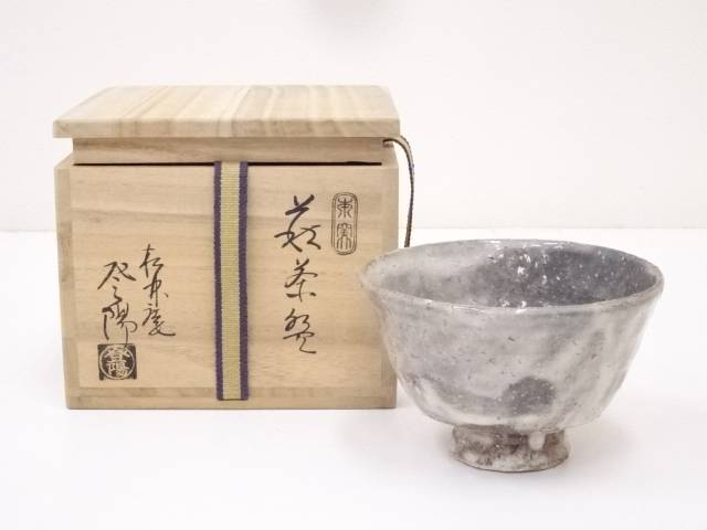 萩焼 玉村登陽造 茶碗