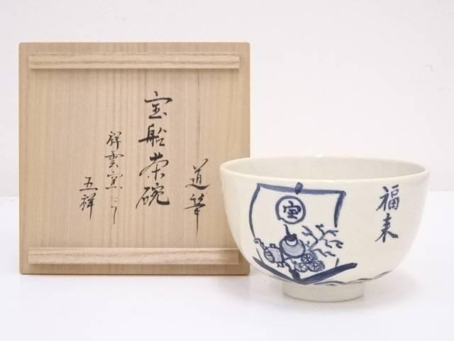 京焼 浅見五祥造 染付宝船茶碗