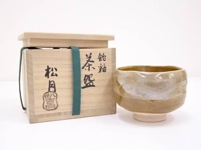 吉向焼 八世吉向松月造 飴釉茶碗