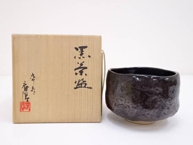 谷川春陽造 黒茶碗