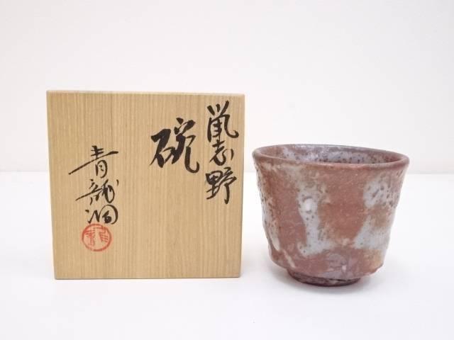 勝尾青龍洞造 鼠志野茶碗