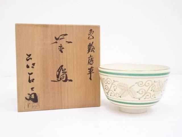 京焼 押小路窯造 色絵唐草茶碗