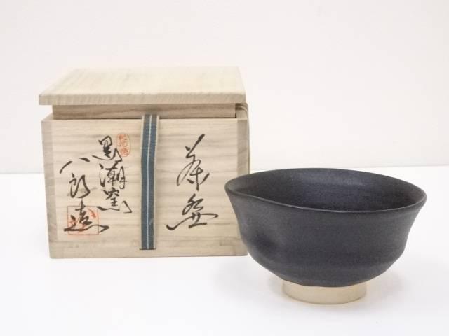 紀州焼 寒川八郎造 黒釉茶碗