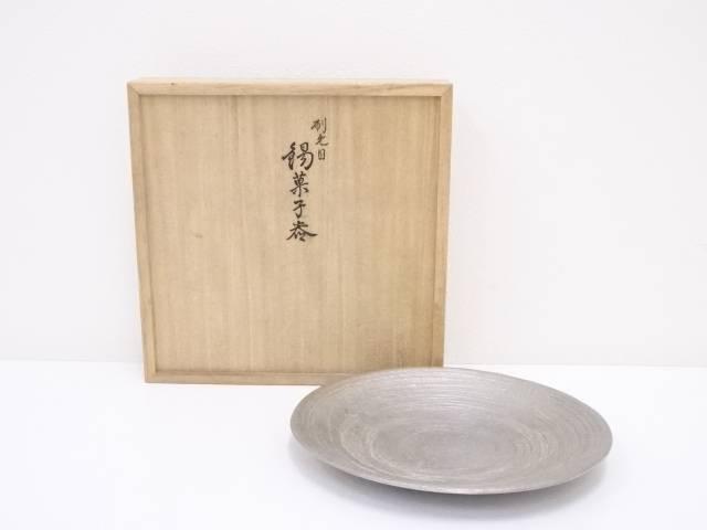 釜師畠春斎造 刷毛目錫菓子器(562g)