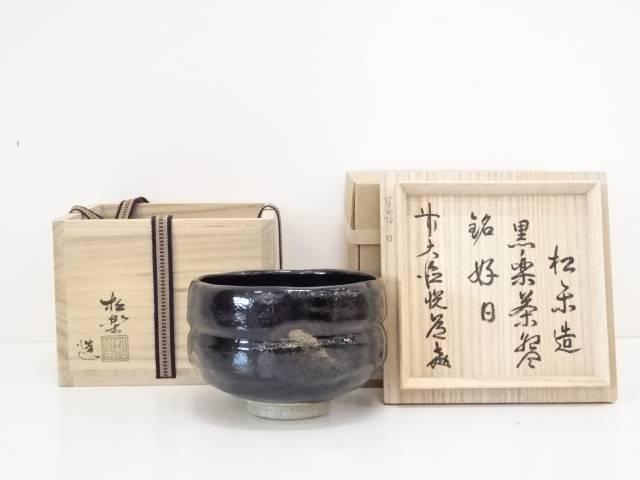 【Shinei決算セール!35%OFF!】 佐々木松楽造 黒茶碗(銘:好日)(前大徳寺悦道書付)