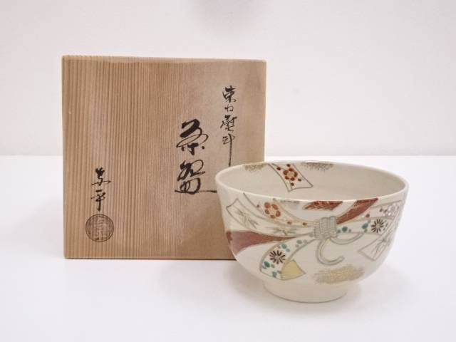 京焼 中村与平造 金彩色絵束ね熨斗茶碗