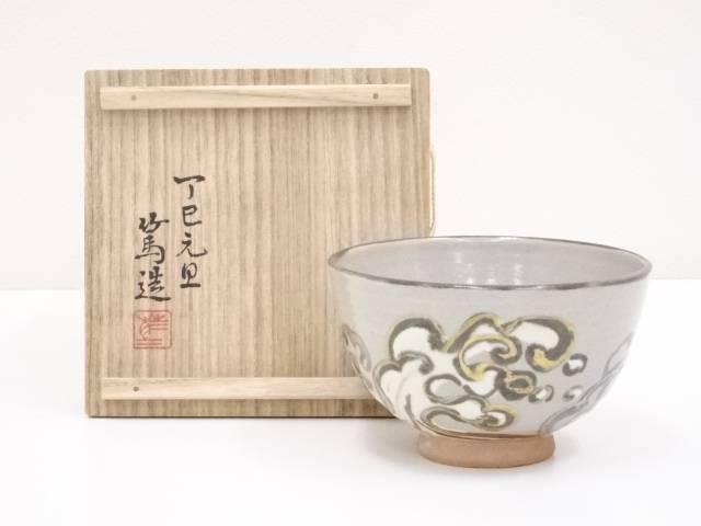 京焼 三浦篤造 色絵海涛図茶碗