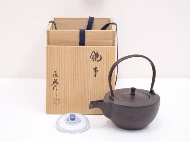 橋本辰敏造 松地紋銚子(替蓋付)