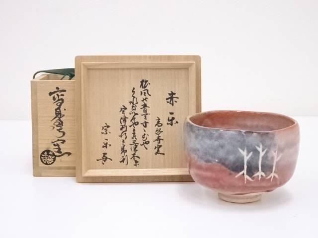 高台寺窯造 赤楽茶碗(書付有)