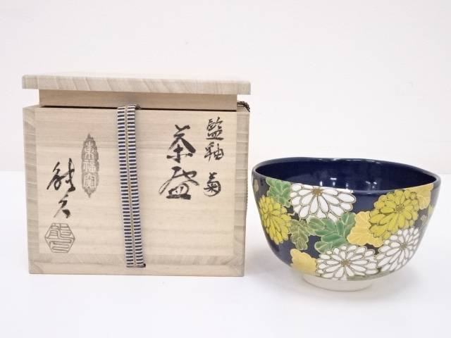 京焼 中村能久造 藍釉菊茶碗