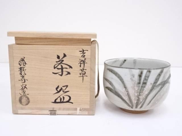京焼 勝龍寺窯造 吉祥草茶碗