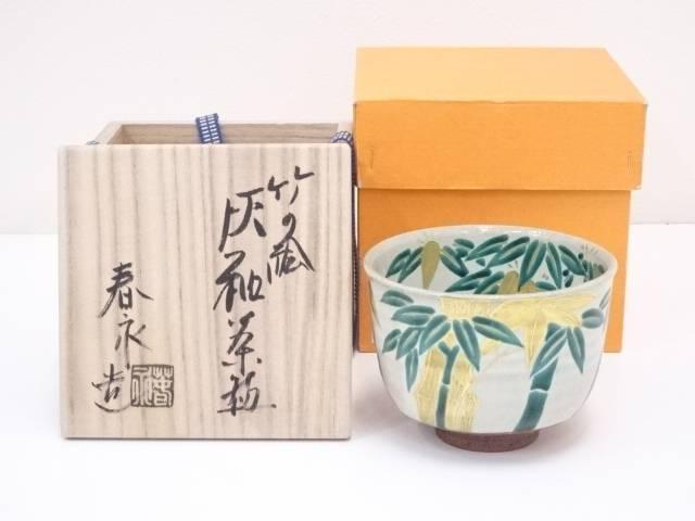 京焼 春永造 竹の絵灰釉茶碗