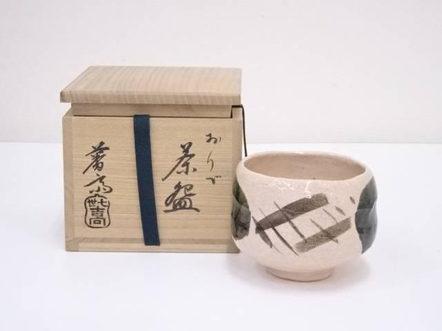 吉向焼 七世吉向松月造 織部釉茶碗