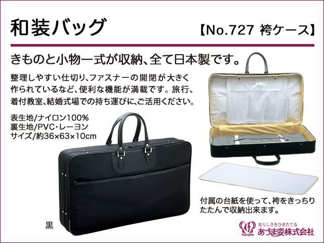 あづま姿 和装バッグ 袴ケース No.727【q新品】