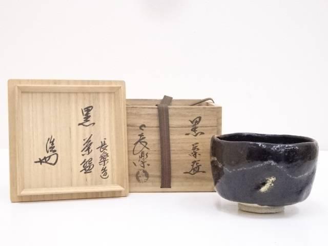 小川長楽造 黒楽茶碗(十四代淡々斎書付)