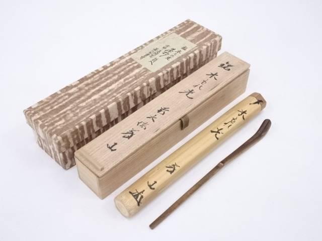 竹茶杓(銘:木もれ光)(前大徳寺上田義山書付)