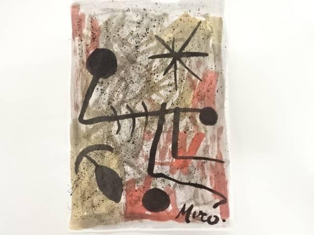 ジョアン・ミロ(1893~1983) デッサン画