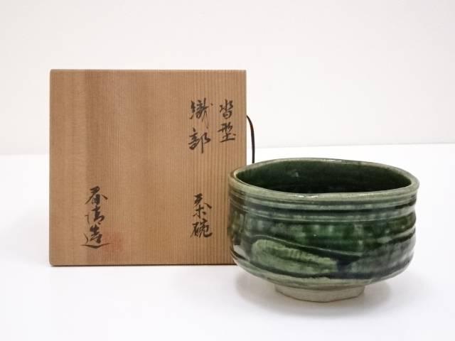 野中春清造 沓型織部茶碗