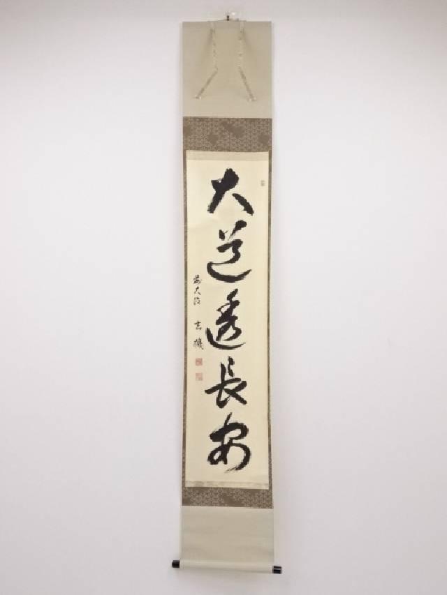 前大徳寺松涛玄機筆 「大道透長安」 肉筆紙本掛軸(共箱)