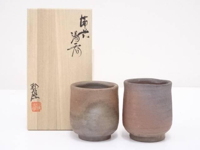 備前焼 西墻邦雄造 湯呑