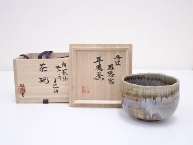 河村陶暢造 白萩焼しめ自然釉茶碗