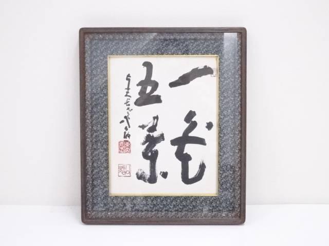 【合計1万円以上の購入で送料無料】  東大寺清水公照筆 「一花五葉」 肉筆色紙額装