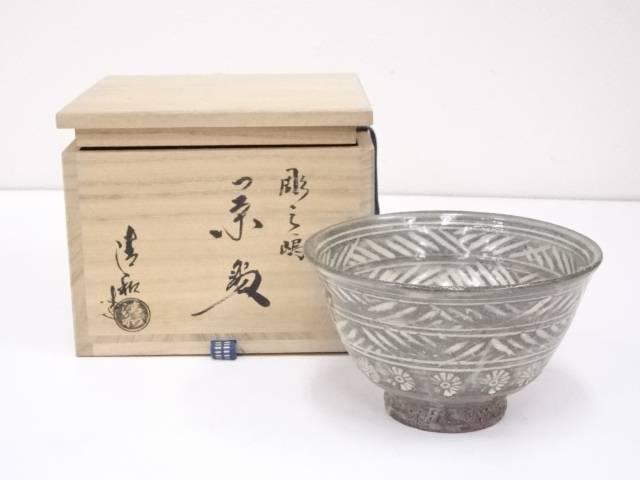 京焼 原清和造 彫三嶋茶碗