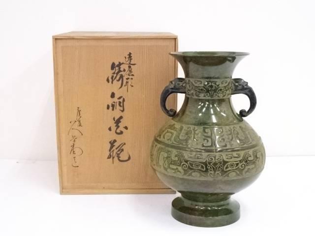 久芳堂造 達磨形鋳銅花瓶